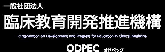 一般社団法人 臨床教育開発推進機構 ODPEC
